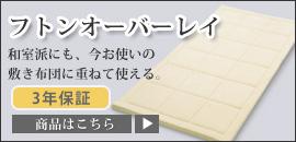 トッパーデラックス3.5