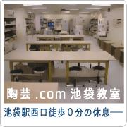 陶芸.com池袋教室
