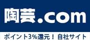 陶芸.com自社サイト