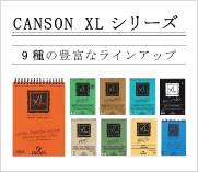 キャンソンXL