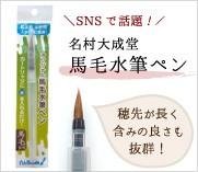 ナムラ馬毛水筆ペン