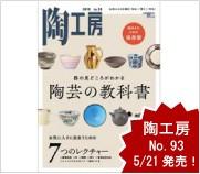 陶工房 No.93