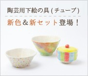 陶芸用下絵の具チューブ