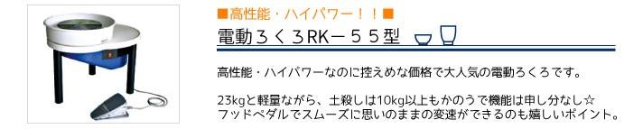 RK-55