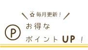 """ポイント3倍"""""""
