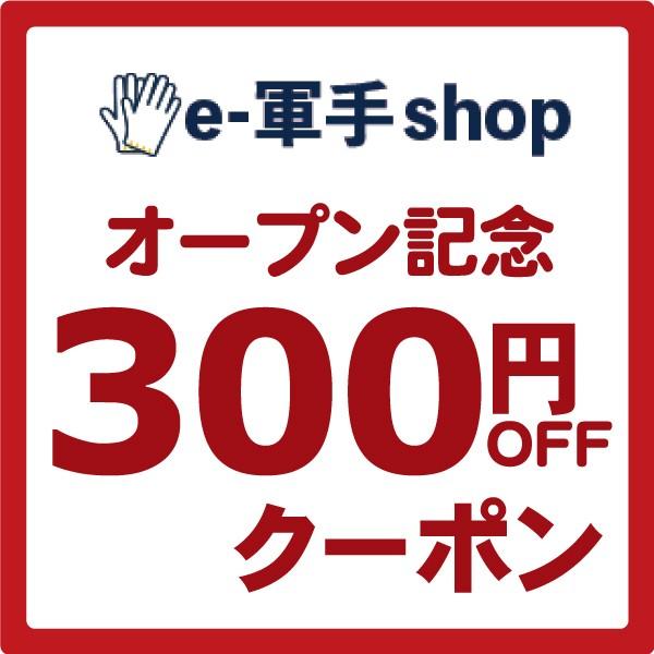 オープン記念300円OFFクーポン