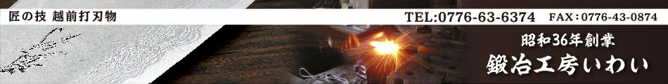 包丁の鍛冶工房いわい