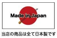 当店の商品はすべて日本製です