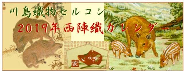 2019年川島織物セルコン西陣織カレンダー
