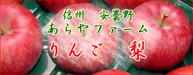 あらやファームのりんごと梨