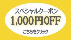 1000円ク−ポン