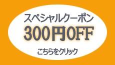 300円ク−ポン