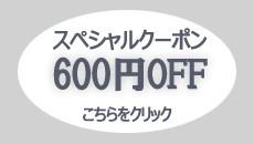 600円ク−ポン