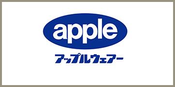 アップルウェアー