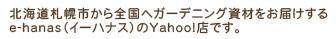 北海道札幌市から全国へガーデニング資材をお届けするe-hanas(イーハナス)のYahoo!店です。