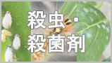 殺虫・殺菌剤