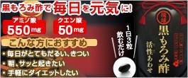 琉球黒もろみ酢 活性あわせ