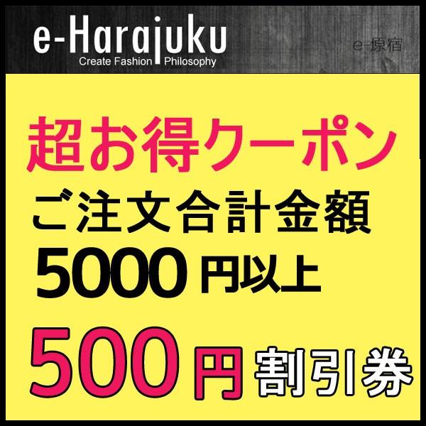 時間限定500円OFF