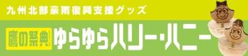 九州北部豪雨復興支援グッズ