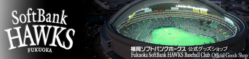 福岡ソフトバンクホークスオフィシャルショップ