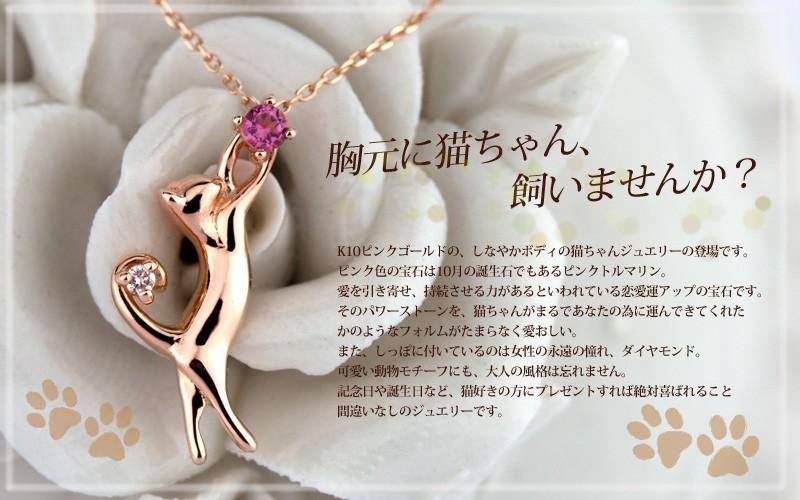 猫 ダイヤモンド ネックレス 送料無料