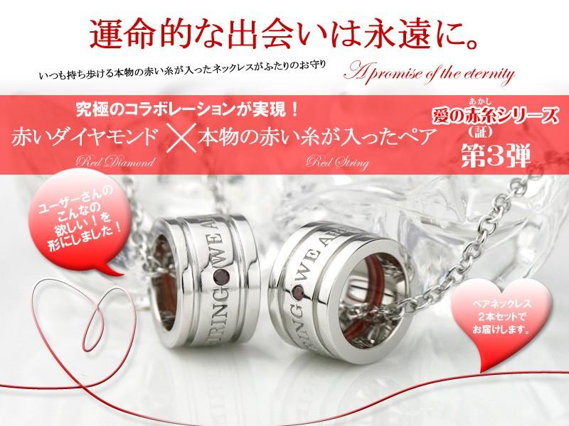 赤い糸、赤いダイヤモンドペアネックレス