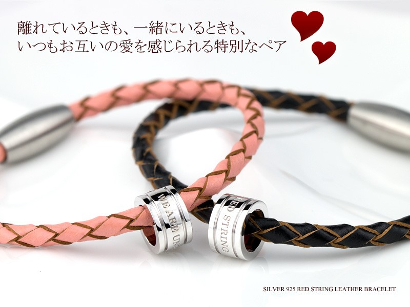 WE ARE UNITED BY RED STRING 私たちは赤い糸で結ばれている
