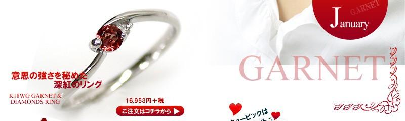意志の強さを秘めた深紅のリング K18ホワイトゴールド ガーネット&ダイヤモンド0.01ct リング
