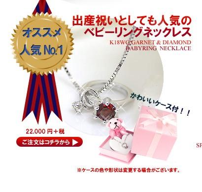 ベビーリング ネックレスは定番人気 18金ホワイトゴールド ガーネット&ダイヤモンド ベビーリングタイプ ネックレス