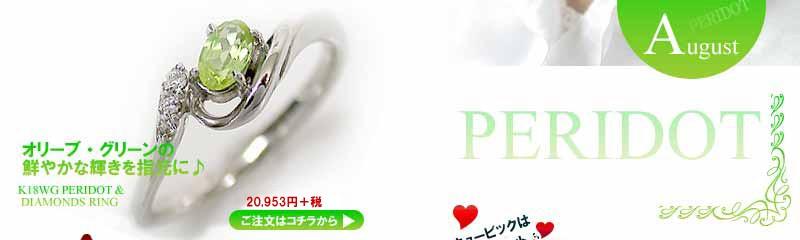 オリーブ・グリーンの鮮やかな輝きを指元に♪ 18金ペリドット&ダイヤモンド リング