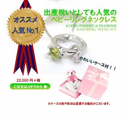 ベビーリング ネックレスは定番人気 18金ホワイトゴールド ペリドット&ダイヤモンド ベビーリングタイプ ネックレス