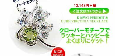 人気NO.1のクローバーモチーフ♪10金ペリドット&キュービックジルコニア ネックレス