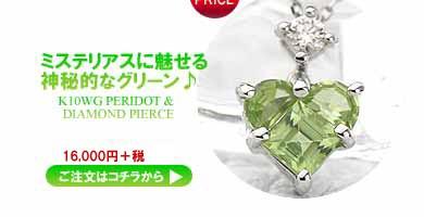 10金ホワイトゴールド ペリドット&ダイヤモンド ネックレス