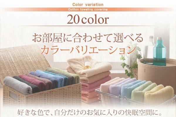 20色から選べる! 365日気持ちいい! コットン タオル