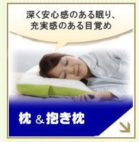 枕&抱き枕