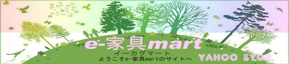 e-家具mart ヤフー店