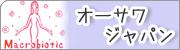 マクロビオティック・オーサワジャパン