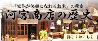 河宮商店の歴史