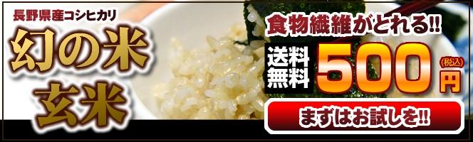 玄米お試し