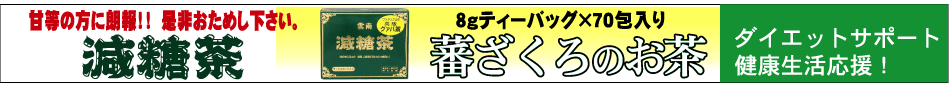 減糖茶8gティーパック(徳用サイズ大箱70包)