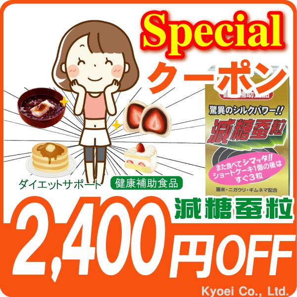 減糖蚕粒2400円OFFクーポン!