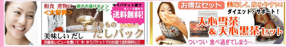 和食の決め手は、だしにあり。手軽に本格料亭の味「まるものだしパック」・ついつい食べ過ぎてしまう方、お得な「天心雪茶・天心黒茶」