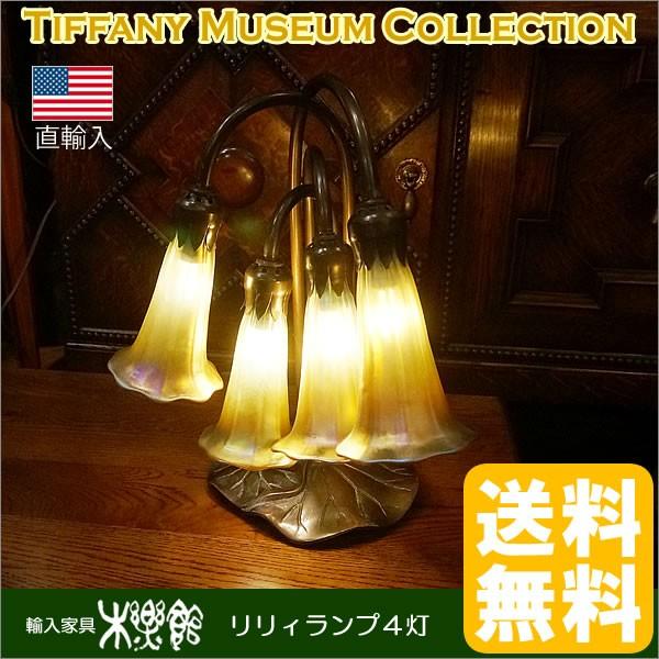 ティファニー:リリィランプ 4灯・アメリカ製