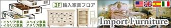 輸入家具フロア