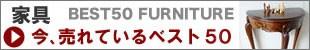家具:今、売れているベスト50