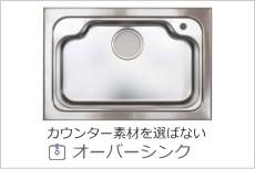 オリジナルキッチン用オーバーシンクシリー