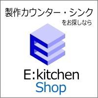 E:kitchenオフィシャルサイトへ