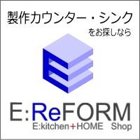 E:kitchen&Homeオフィシャルサイトへ