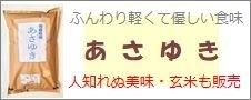 青森県産「あさゆき」