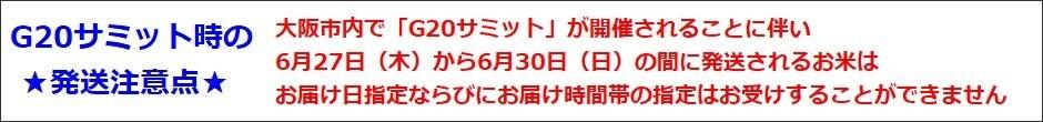 大阪サミットによる配送影響